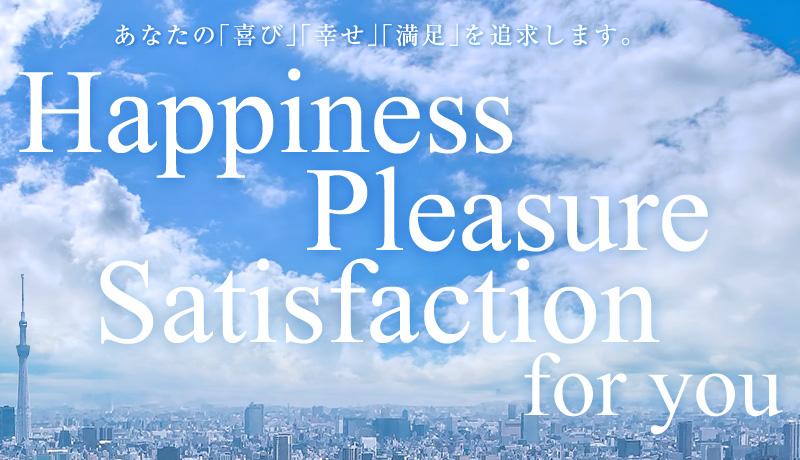 あなたの「喜び」「幸せ」「満足」を追求します。