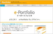 株式会社クレステック様学習支援システム「e-portfolio」告知用サイトの構築