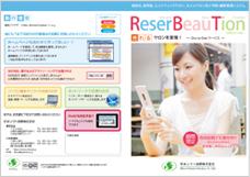 日本ソフト技研株式会社様美容室予約管理システム販促用パンフレット制作