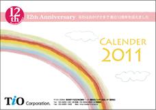 自社開発カレンダー制作