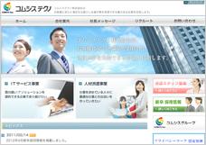 コムシステクノ株式会社様コーポレートサイト構築