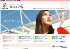 コムシステクノ株式会社様人材派遣(女性向け)サイト構築