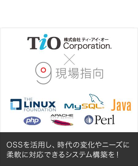 オープンソース