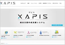 株式会社クレステック様統合文書作成支援システム「XAPIS」告知用サイト構築