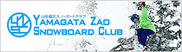 山形蔵王スノーボードクラブ